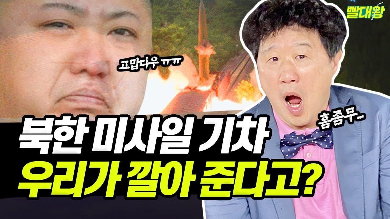 [빨대왕 서민] 북한 탄도 미사일 기차, 깔아 준다는 대선 캠프는 어디?