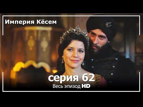 Великолепный век Империя Кёсем серия 62