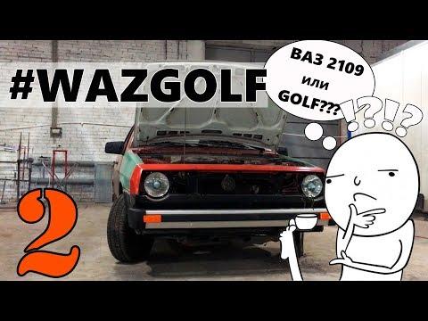 Фольксваген из ВАЗ 2109 тюнинг проект #WAZGOLF 2 серия