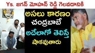 Ys.జగన్ మోహన్ రెడ్డి గెలవడానికి అసలు కారణం చంద్రబాబే | Reason Behind Ys Jagan Won The Ap Elections