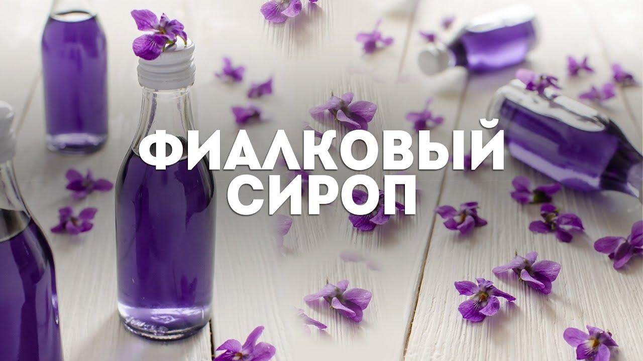 Фиалковый сироп (Violet syrup recipe) - YouTube
