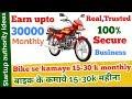 Apne Bike Se Kamaye 30 k per Month | Earn upto 30 K per month buy bike Texi