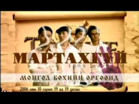 Take off Martahgui toglolt reclam
