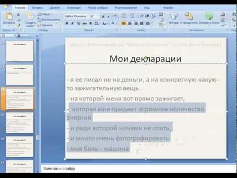 Как быстрее вставить текст на слайды презентации.mp4 - YouTube