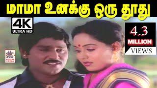 மாமா உனக்கு ஒரு தூதுவிட்டேன்  Mama Unakku Oru Thothu Vitten 4K Video Songs   Tamil Romantic Songs