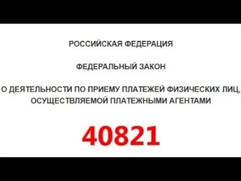 Подробнее о счетах 408-21 и ФЗ 103. Игорь Устюгов.