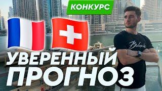 Франция Швейцария прогноз и ставка на футбол Плей офф Евро 2020