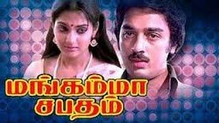 Mangamma Sapatham   Kamal Hassan, Madhavi, Sujatha   Tamil Full Movie HD