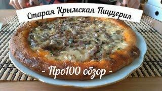 Про100 обзор. Старая Крымская Пиццерия. Вкус Италии 1985 года