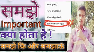how to use starred messages in whatsapp | starred massage kya hai | starred massage kaise use kare thumbnail