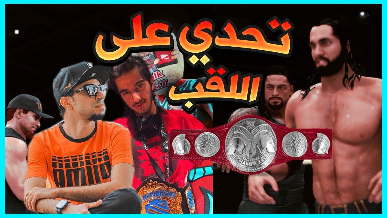 عزيز التميمي و سيد ينافسون على لقب التاق تيم ضد ذا شيلد !! WWE 2K20 !! 😱🔥