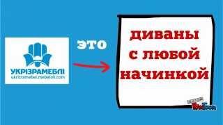 Укризрамебель - ортопедическая мебель(Единственные в Украине сертифицированные МОЗ ортопедические диваны от Укризрамебель http://ukrizramebel.mebelok.com/...., 2015-07-09T19:05:00.000Z)