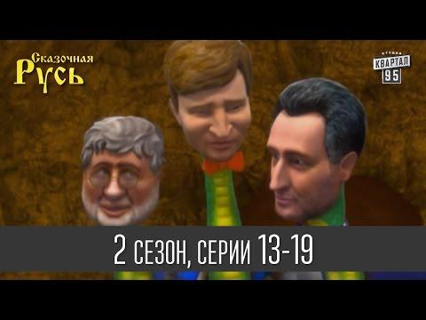 Мультфильм 'Сказочная Русь