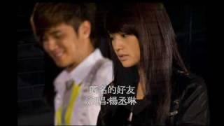 楊丞琳 Rainie Yang - 匿名的好友 完整版