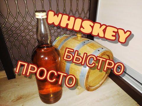 Изготовление Виски. Быстро.