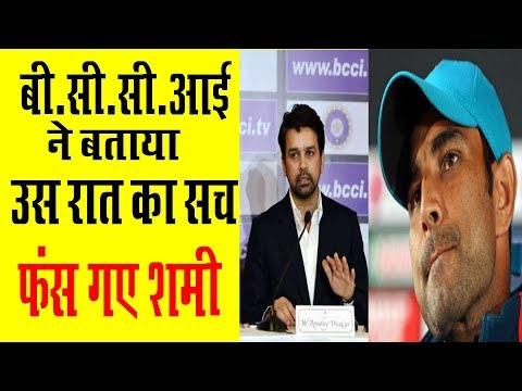 BCCI reveals Truth About Mohammed Shami's Dubai Night