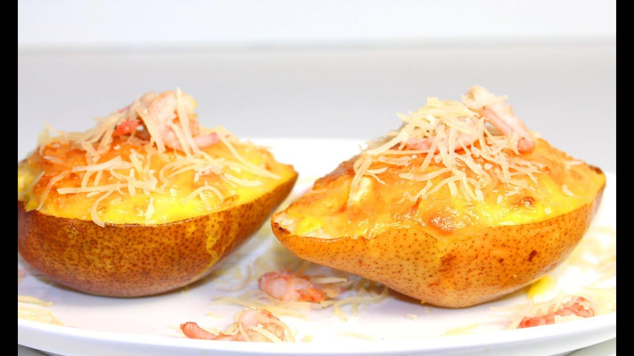 Груша запеченная с креветками под сыром в духовке рецепт с фото