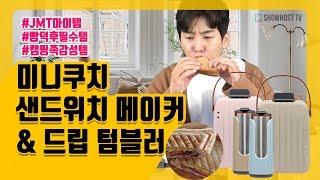 (쇼호스트TV) 미니쿠치 샌드위치 메이커 & 텀…
