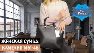 Женская сумка-корзина из кожзама Камелия М61-46 купить в Украине. Обзор