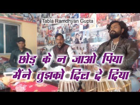 छोड़  Ke Na Ja O Piya Maine Tujhko Dil De Diya Ramdhyan Tabla Wadak 9801260084 Brajesh-ji Vikash Ji