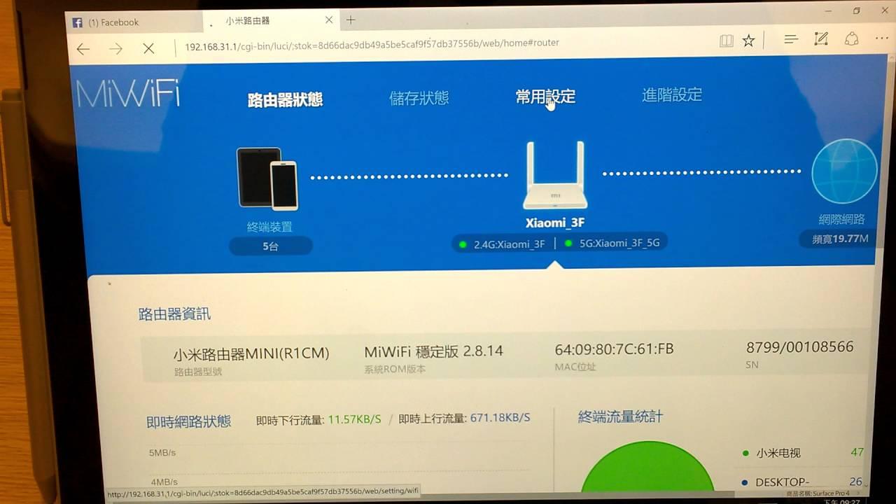 小米路由器第四臺網路設定 中華電信 - YouTube