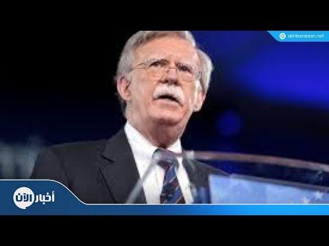 بولتون: إيران ستدفع ثمنا باهظا  - نشر قبل 4 ساعة