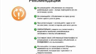 Как правильно подать объявление на доски объявлений!(, 2012-08-03T18:35:54.000Z)