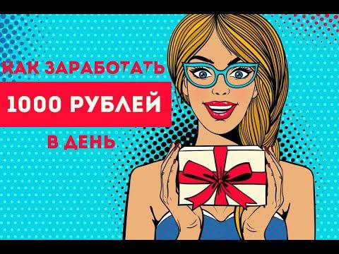 Как зарабатывать 1000 рублей в день Тест схемы