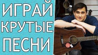 Красивые и Простые Песни на Гитаре с Аккордами Для Новичков (Часть 7)