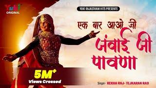 एक बार आओ जी जवाई जी पावना ( राजस्थानी डांस गीत | by Rekha Raj, Tejkaran Rao |  Ek Baar Aao Ji