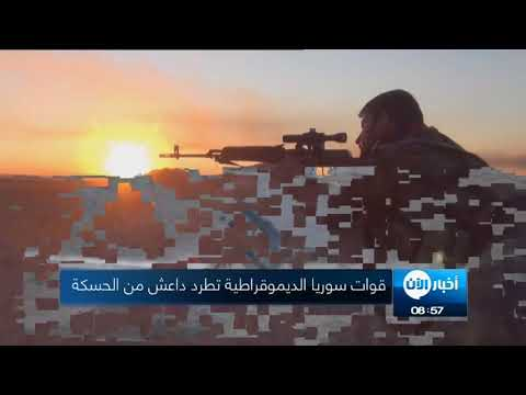 قوات سوريا الديموقراطية تطرد داعش من الحسكة  - نشر قبل 2 ساعة