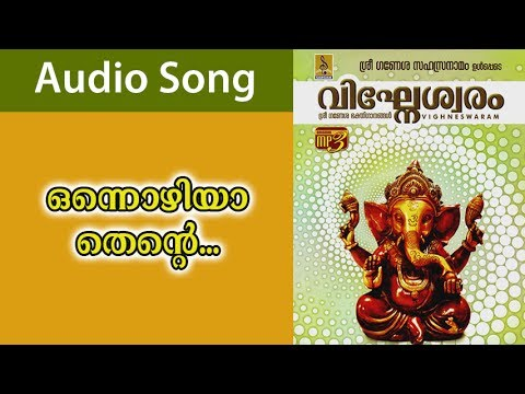 Onnozhiyathente - a song from the album...
