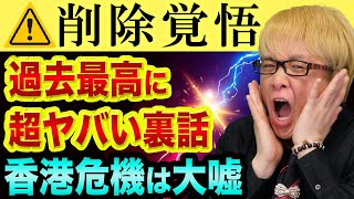 香港と米中対立は、大嘘【過去最高に超ヤバい裏話をします】香港国家安全維持法とHSBCとヘッジファンドとカバラ数秘術666