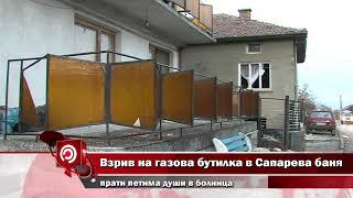 Взрив на газова бутилка в Сапарева баня прати петима души в болница