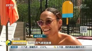 [国际财经报道]热点扫描 高温来袭 美国多地迎来酷暑| CCTV财经