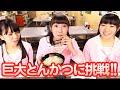 Rev. from DVLのANNw#9~Rev.の大食いチャレンジ~ の動画、YouTube動画。