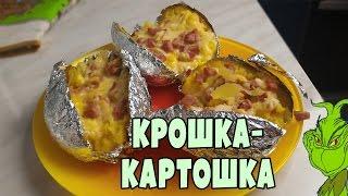 Крошка-картошка рецепт