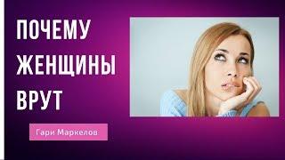 Почему женщины врут | Вранье, которое мужчины не прощают