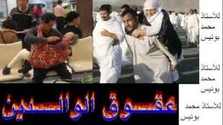 mohamed bouniss _al walidin