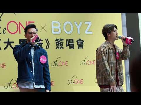 20181104 BOYZ - 手足@大男孩簽唱會