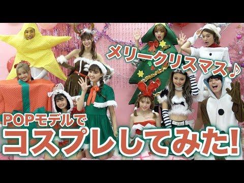 【コスプレ】POPモデルみんなでクリスマスのコスプレしてみた!突然のムチャブリも、、、笑【Popteen】
