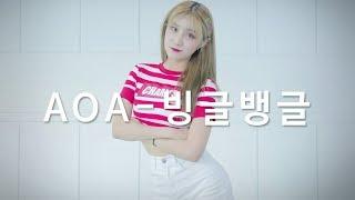 AOA (에이오에이) - Bingle Bangle (빙글뱅글) Dance Cover (#DPOP Friend…
