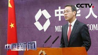 [中国新闻] 中国商务部:中美双方正为下月高级别磋商取得积极进展做准备 | CCTV中文国际