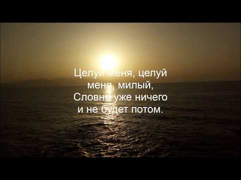 бессаме мучо - КатиКа (перевод на русский язык)