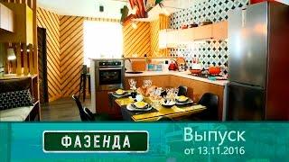 Фазенда - Кухня-столовая сгеометрией. Выпуск от13.11.2016