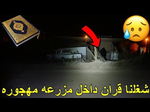 I Played Qur'an in a Haunted House/ See What Happened?!!