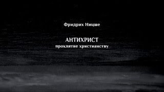Ф. Ницше. Антихрист. [1-13] читает Илья Ид / аудиокнига