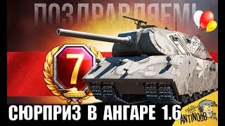 УРА! ПОДАРКИ НА ДЕНЬ РОЖДЕНИЯ WoT В АНГАРЕ World of Tanks