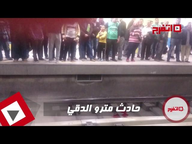 اتفرج   اللحظات الأولى  لدهس طالبة ثانوى  تحت عجلات مترو الدقى