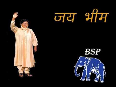 Bahujan samaj party song  बहन हमारी भारत  कि  शान है